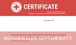 Верифікація сертифікату