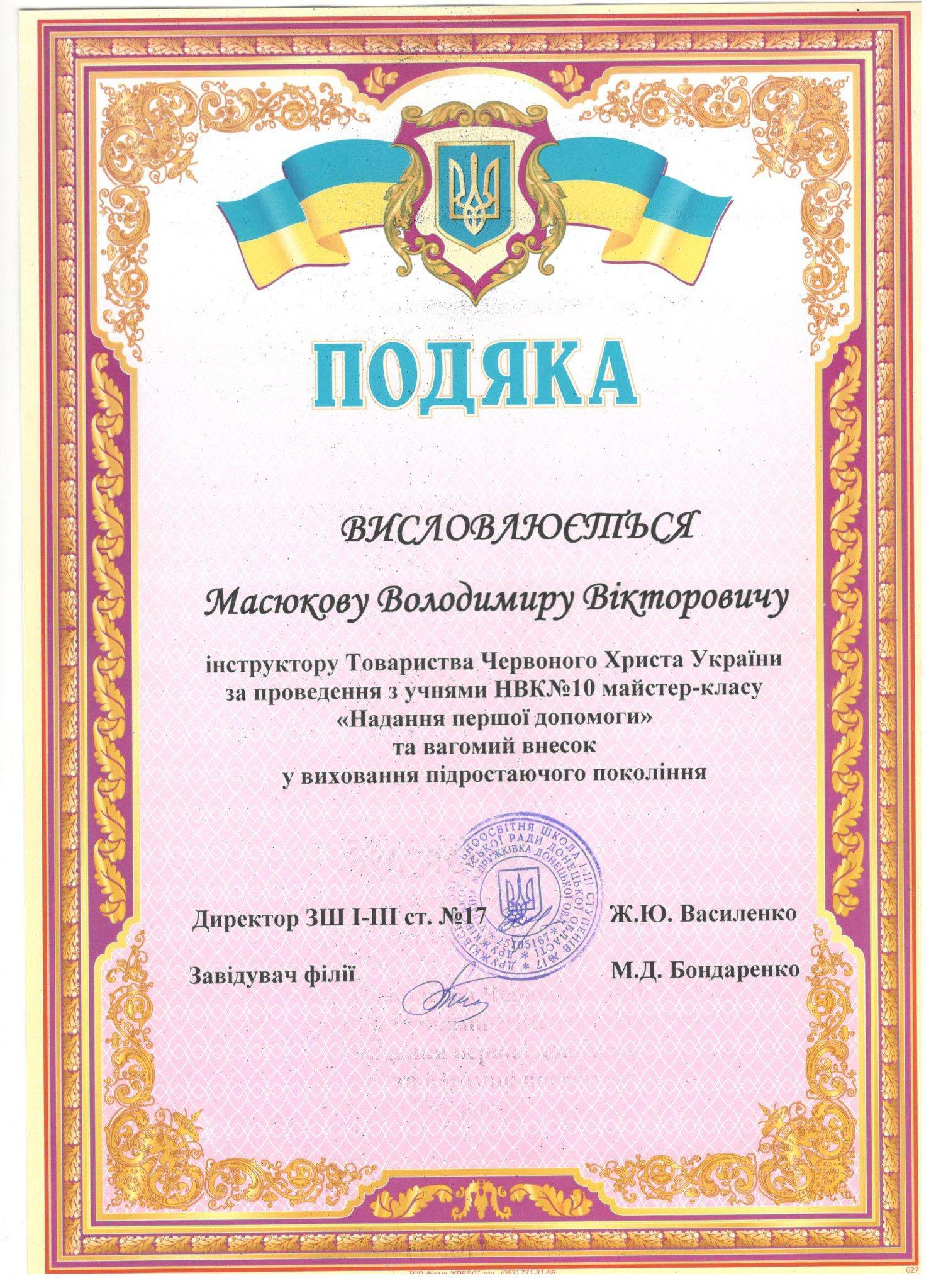 2018_01_31_Дружковка_благодарность
