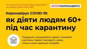 covid19-flashmob