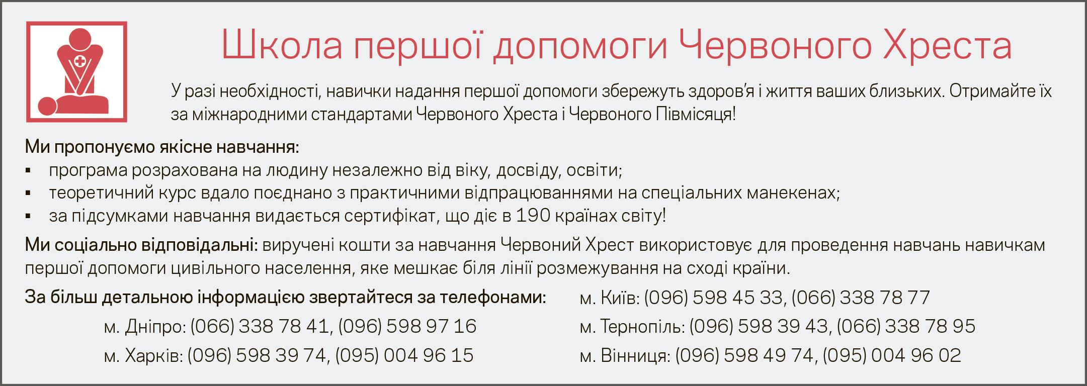 VisnykRCU#2017'03(81)_advert-p09